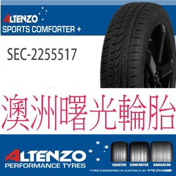 【Altenzo 澳洲曙光】輪胎 SEC-2255517 101W 輪胎_四入組(車麗屋)