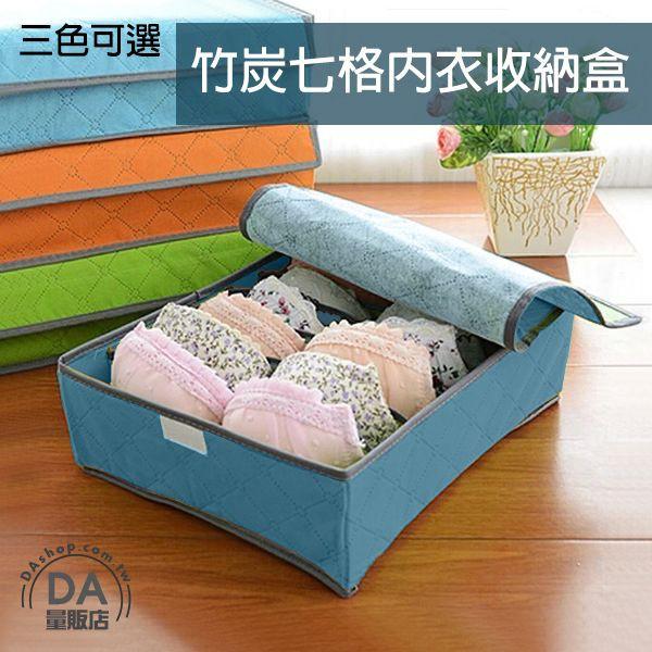 7格 内衣收納盒 襪子收納盒 竹炭淨味抗菌 儲物盒 貼身衣物收納 雜物收納 防潮可折疊 3色