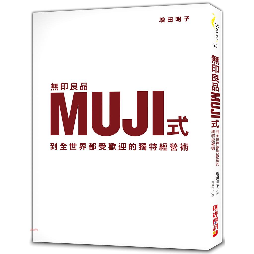 [79折]《財經傳訊》無印良品MUJI式,到全世界都受歡迎的獨特經營術/增田明子