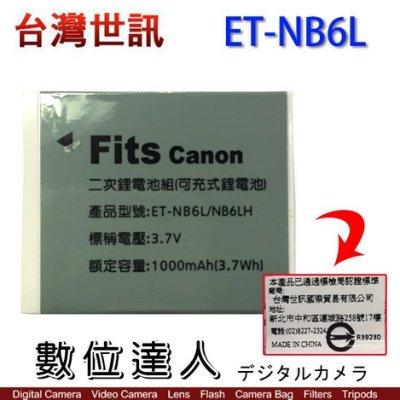 【數位達人】 台灣世訊 副廠電池Canon ET-NB6L NB-6L NB6L / S90 S95 300HS /3