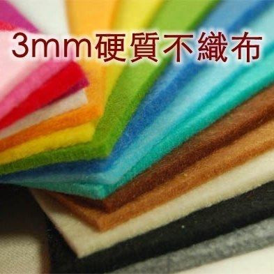 【巧巧布莊】】210018 加厚3mm優質硬質不織布/單色整碼90*90一張