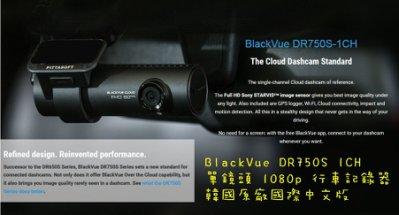 ☆阿海代購區☆BlackVue DR750S 1CH單鏡頭行車紀錄器/16G中文版口紅姬/DR750S-1CH行車記錄器