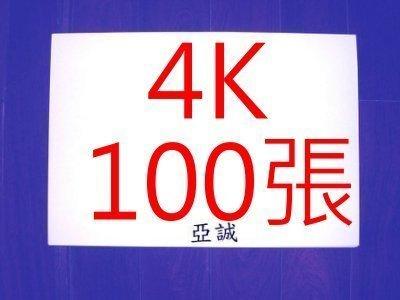 【亞誠】圖畫紙4K 100張  140磅(市面150磅) /也有8K ~~~學校 美術班專用 適合水彩