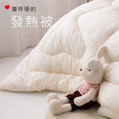 【Jenny Silk名床】抗菌發熱被.暖呼呼.保暖發熱.單人尺寸.全程臺灣製造