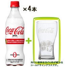【トクホ・特保】コカ・コーラ プラス 470ml 1セット(4本)+オリジナルグラス 1個