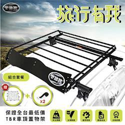 【TBR】其他車廠牌專區 ST12M-110 車頂架套餐組 搭配鋁合金橫桿(免費贈送擾流版+彈性置物網+兩組束帶)