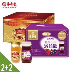 【華齊堂】蜂王乳金絲燕窩晶露膠原蛋白活莓飲美妍組(2+2)
