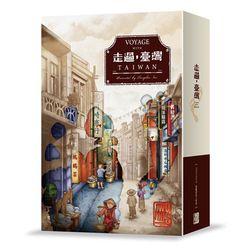 【樂桌遊】走過台灣2.0