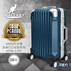 WALLABY 袋鼠牌 28吋PC 直條凹凸紋 鋁框行李箱  HTX6-1737-DL