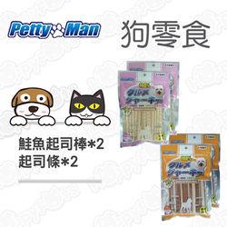 【PettyMan】起司條+鮭魚起司棒 (4包超值組)