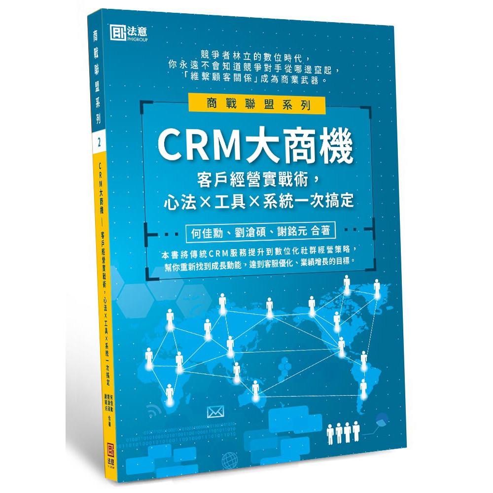 CRM大商機--客戶經營實戰術,心法×工具×系統一次搞定<啃書>