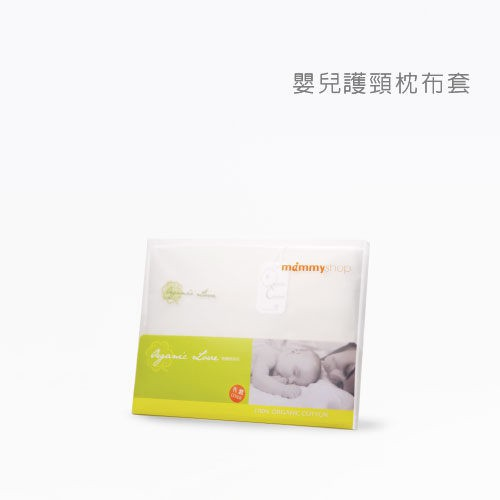 媽咪小站 - 有機棉布套 - VE 嬰兒護頸枕專用 (不含枕心)