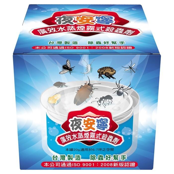 夜安寧 廣效水蒸煙霧式殺蟲劑-20g/盒 專品藥局 【2003210】