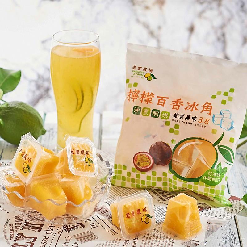 【老實農場】檸檬百香冰角