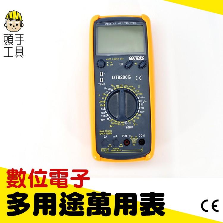 頭手工具//電子多用途電錶 電容 頻率 溫度 防電擊 180度腳架 旋轉式開機 交直流電錶 交直流電錶