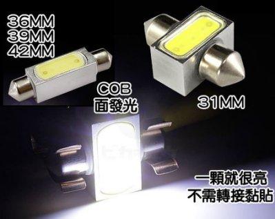 飛馳車部品~6雙尖31MM 36MM 39MM 42MM COB 面發光爆亮型室內燈 免轉接直上一顆就夠亮