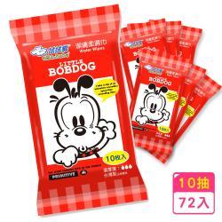 拭拭樂 BOBDOG 巴布豆 潔膚純水濕紙巾10抽x72包