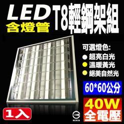 《東亞》 60*60cm 40W(白光/黄光/自然光) T8 2尺LED燈管專用輕鋼架燈具(含4根燈管)-1入