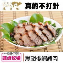 蓮貞豚  黑胡椒鹹豬肉-300g-包 (1包)