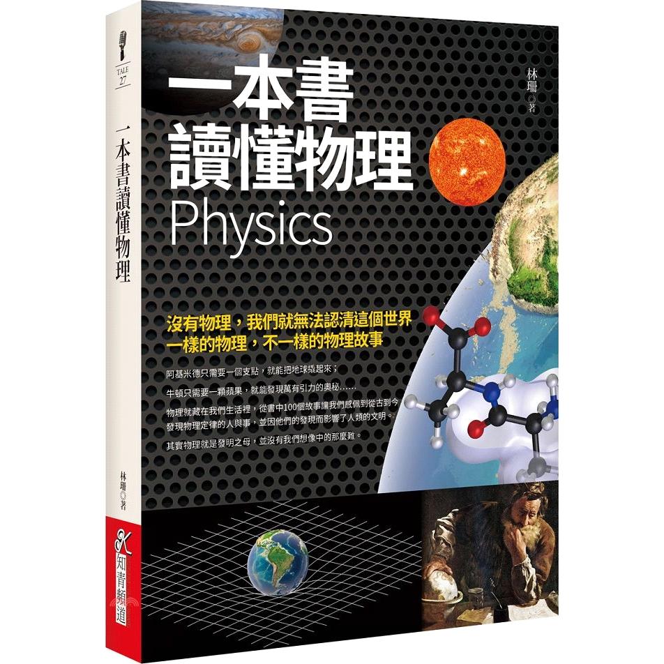 《知青頻道》一本書讀懂物理[9折]