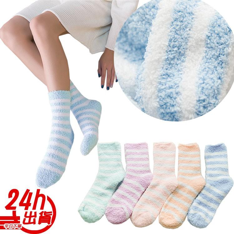 珊瑚絨地板襪 秋冬款睡眠襪 保暖襪 月子襪毛圈襪 中筒襪 加厚毛襪 室內襪 線條QQ襪 居家厚襪子親膚保暖台灣出貨 現貨