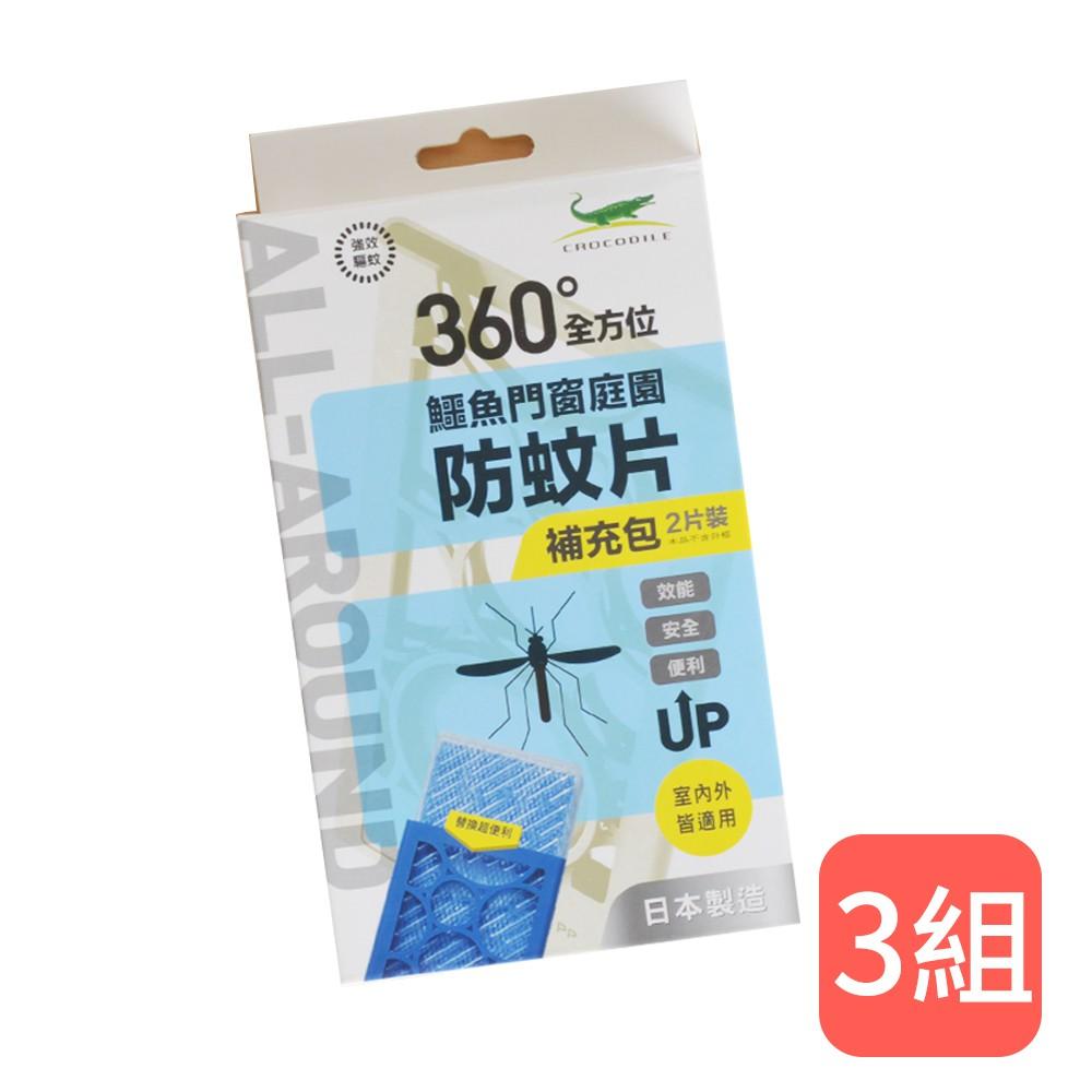 【鱷魚必安住】門窗庭園防蚊片補充包(二片裝)-3組