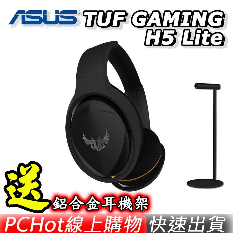 [贈耳機架] ASUS 華碩 TUF GAMING H5 Lite 電競耳機麥克風 遊戲耳機 PCHot