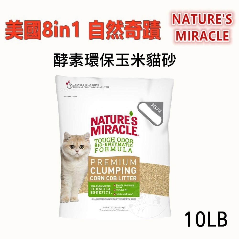 美國8in1 自然奇蹟-天然酵素環保玉米貓砂 玉米砂10磅/包