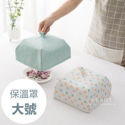 【媽媽倉庫】幾何簡約可摺疊保溫飯菜罩 大號 居家雜貨 防水 保溫罩