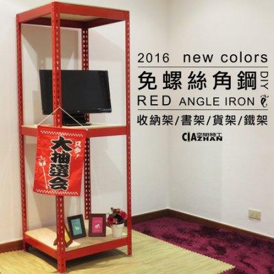 電腦架 主機架 電話架 檔案架  紅色免螺絲角鋼 (1.5x1.5x6_3層)【空間特工】R1515630