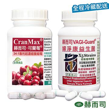 赫而司 女性私密健康超值組  婦淨康益生菌私密五益菌60顆+可蘭莓®超濃縮蔓越莓60顆