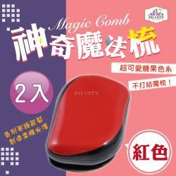 Magic comb 頭髮不糾結 魔髮梳子 魔髮梳 魔法梳- 紅色 2入組 ( PG CITY )