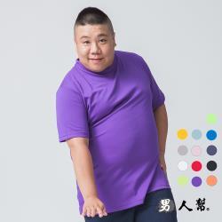 男人幫-加大碼吸濕排汗衫素面T恤