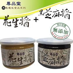 尊品堂~花生醬+黑芝麻醬 易開罐(台灣製造)