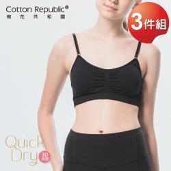 棉花共和國 調節肩帶運動內衣 3件組(經典黑)