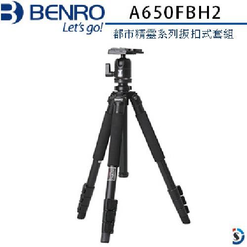 BENRO百諾 A650FBH2 鎂鋁合金 都市精靈系列扳扣式套組
