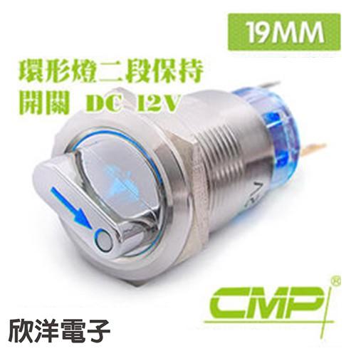 CMP西普 19mm不鏽鋼金屬旋鈕環形燈開關(二段保持) DC12V / S1951E-12V 五色光自由選購