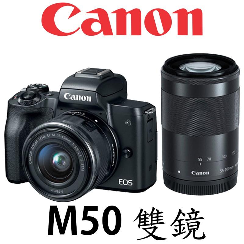 CANON 佳能 EOS M50 + 15-45 + 55-200 雙鏡組 微單 微單眼 迷你單眼 公司貨 酷BEE