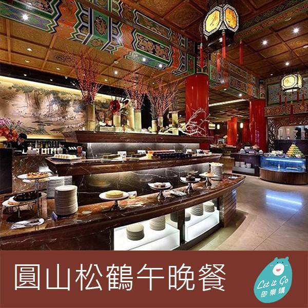 【圓山大飯店】平日松鶴自助餐廳午晚餐(2021/7/31)