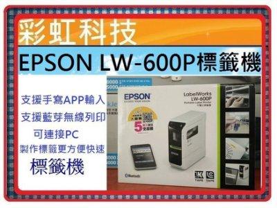 彩虹科技~含稅* EPSON LW-600P 藍芽傳輸可攜式標籤機 LW600P ..另售 LW-500 LW-700