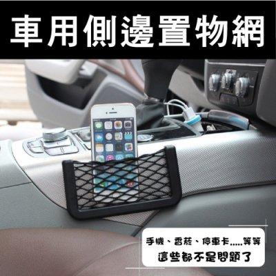 萬用置物網 車用置物網 置物網 置物袋 收納網 儲物網 手機架 手機支架【ZD-005 - 大號】*GO紅汽車百貨*=