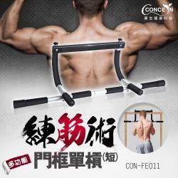 Concern康生 多功能門框單槓健身器(短)CON-FE011
