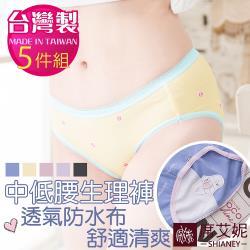 【席艾妮SHIANEY】台灣製造 舒適撞色俏皮可愛生理褲 貼身又貼心 M/L/XL (5件組)