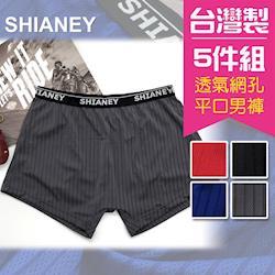 席艾妮 SHIANEY  MIT男性吸濕排汗纖維平口內褲 M~XXL 台灣製 5件組