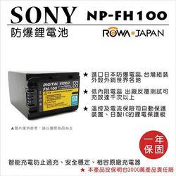 ROWA 樂華 For SONY NP-FH100 NPFH100 電池