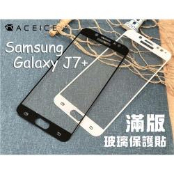ACEICE  FOR  SAMSUNG Galaxy J7+ /  C710F  ( 5.5吋 )    滿版玻璃保護貼