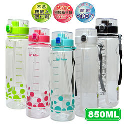 水都休閒壺/運動隨身瓶(0.85L)