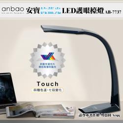 【Anbao 安寶】抗藍光LED護眼檯燈(AB-7737)