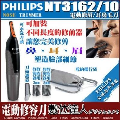 【數位達人】PHILIPS 飛利浦 NT3162/10 電動鼻毛刀 電動修容刀 不銹鋼刀刃 NT3160 昇級版