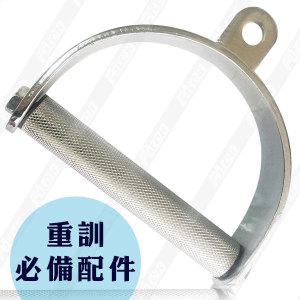 【Fitek健身網】D型環/ D型把手/拉手/D型拉環/拉桿/健身配件/重訓配件/拉力桿/拉力環/下拉拉環/吊環